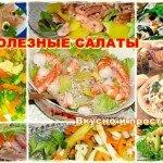 Полезные и вкусные салаты. Несколько рецептов.